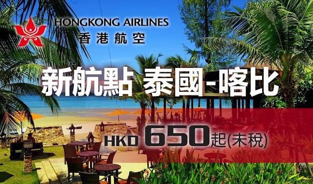 新航線有促銷喇!香港直飛泰國-喀比 $950起,包20kg行李,11月13日首航。