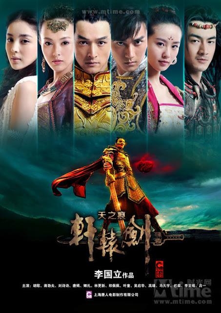 Hiên Viên Kiếm - Thiên Chi Ngân - Xuan Yuan Jian Zhi Tian Zhi Hen, Xuan Yuan Jian Zhi Tian Zhi Hen