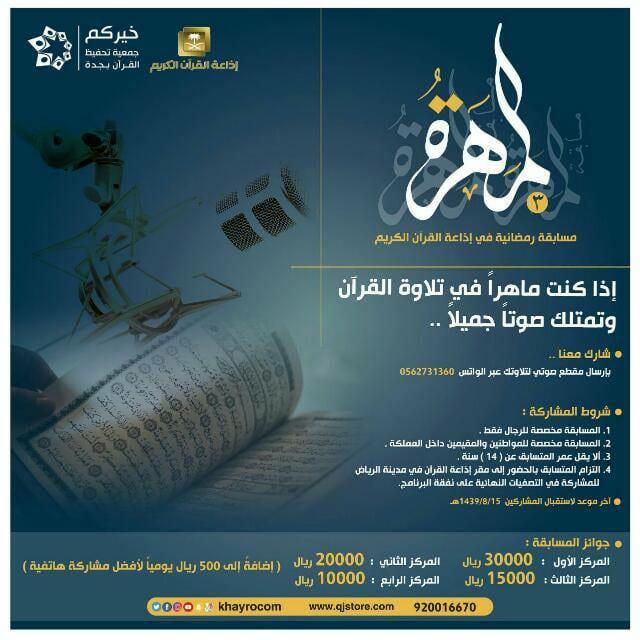 مسابقة المهرة فى القرآن الكريم لإذاعة القرآن 1439
