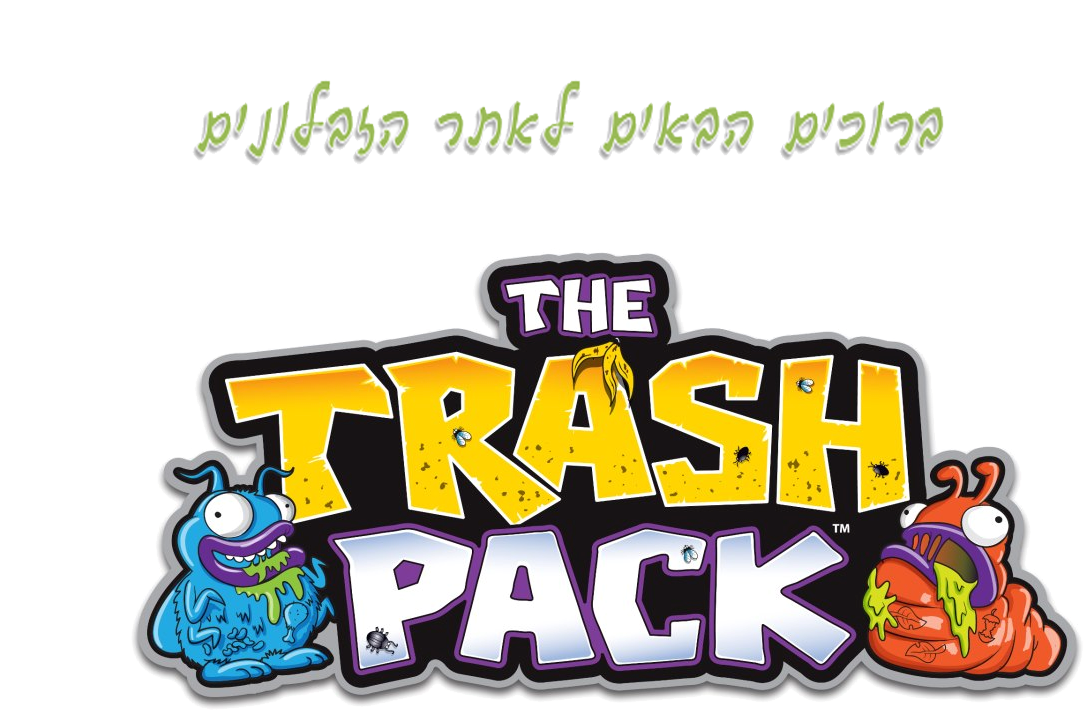 the trash pack זבולונים