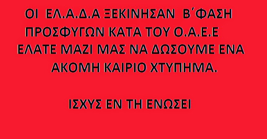 Β΄ΦΑΣΗ ΠΡΟΣΦΥΓΩΝ ΚΑΤΑ ΤΟΥ Ο.Α.Ε.Ε