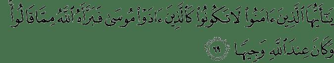 Surat Al Ahzab Ayat 69