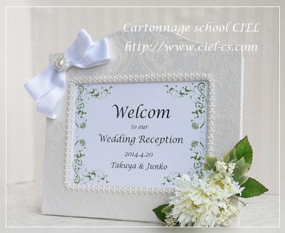 ウェルカムボード,結婚式