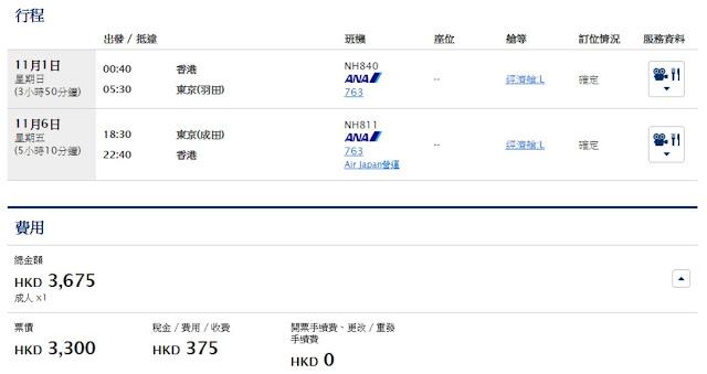 ANA 香港飛大阪連稅HK$3,303