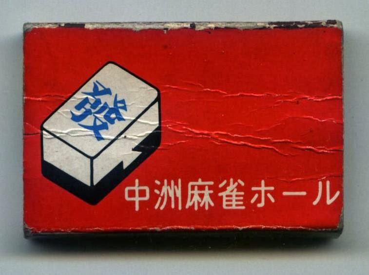 caja cerillas roja japonesa