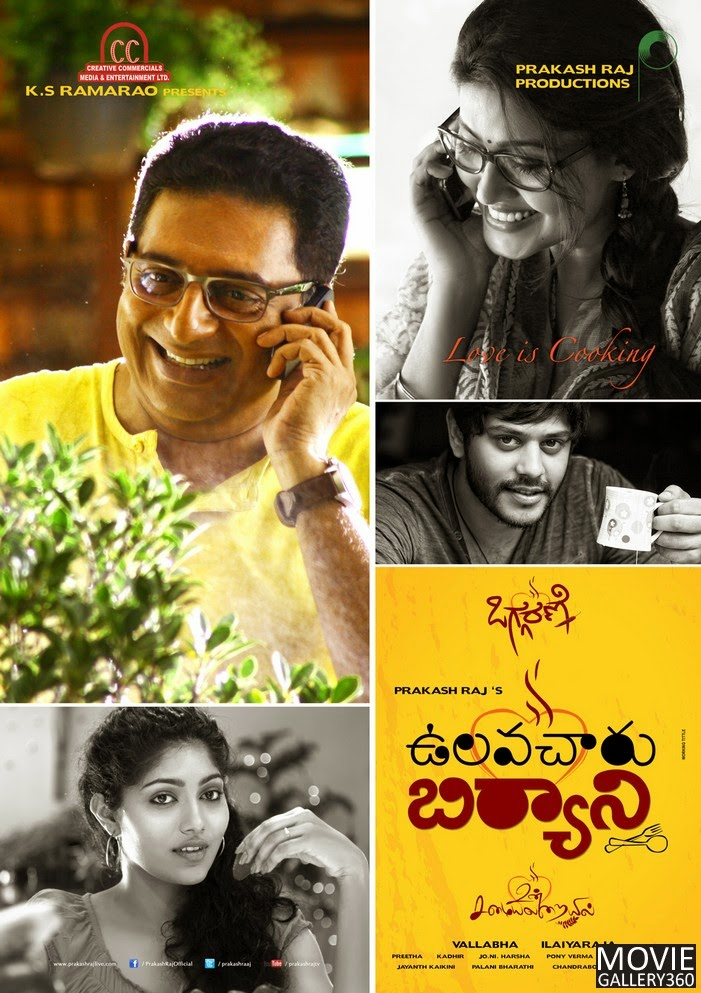 Watch Ulavacharu Biryani (2014) DVDScr Telugu Full Movie Watch Online Free Download