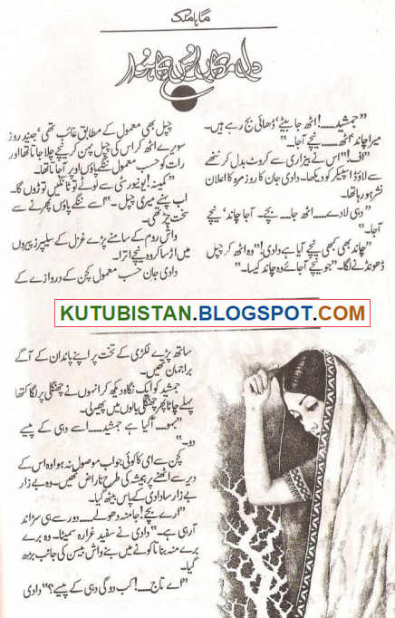 Sample page of the Urdu Novel Dil Makan Us Ka Hua by Maha Malik
