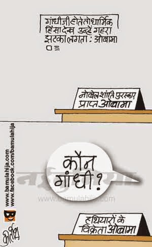 gandhijee cartoon, obama cartoon, cartoons on politics, indian political cartoon