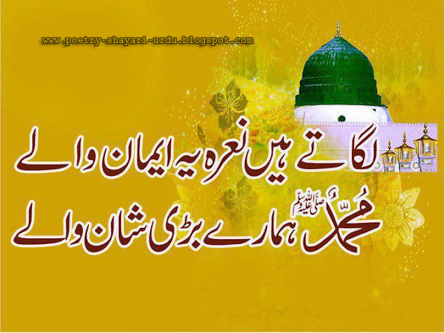 Best Poetry | English Poetry | Urdu Peotry Picture: Islamic Poetry