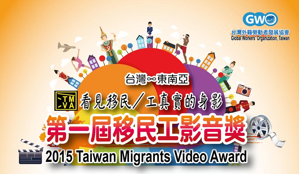 Giải thưởng điện ảnh Di dân, di công lần thứ nhất Ống kính và những hình ảnh chân thực về di dân