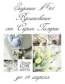 http://blogscrapgallery.blogspot.ru/2015/03/95.html