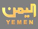 قناة اليمن الفضائية بث مباشر