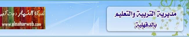 نتيجة الشهادة الإبتدائية ( الصف السادس الإبتدائي) 2014 محافظة الدقهلية بالإسم ورقم الجلوس أخر العام (الترم الثاني).