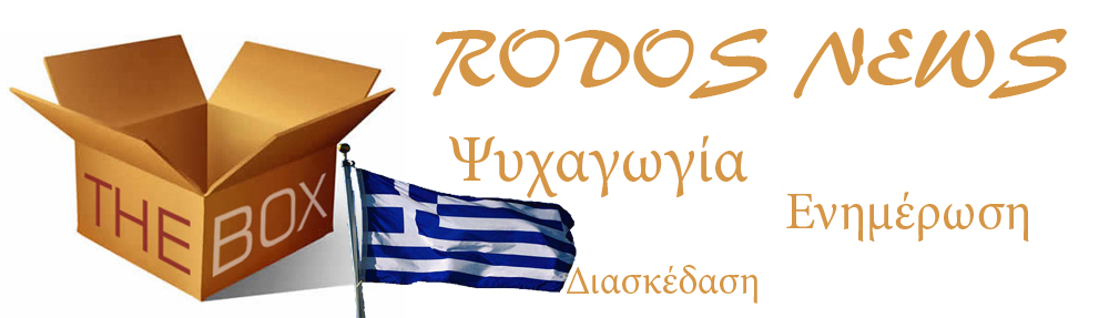 THE BOX RODOS NEWS