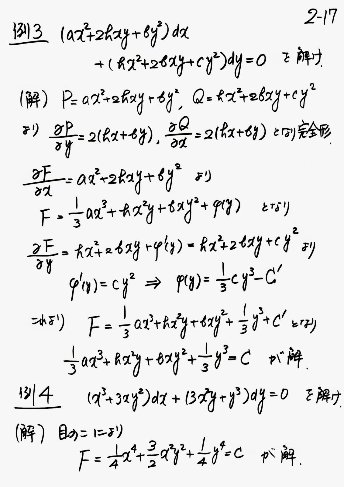 退職教授の見果てぬ夢: 微分方程式講義 II