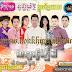 [Album] Stereo Records CD Vol 01 || Khmer New Year 2015 Full album