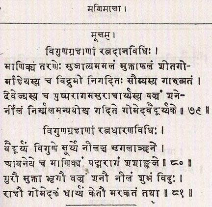 Old sanskrit fonts