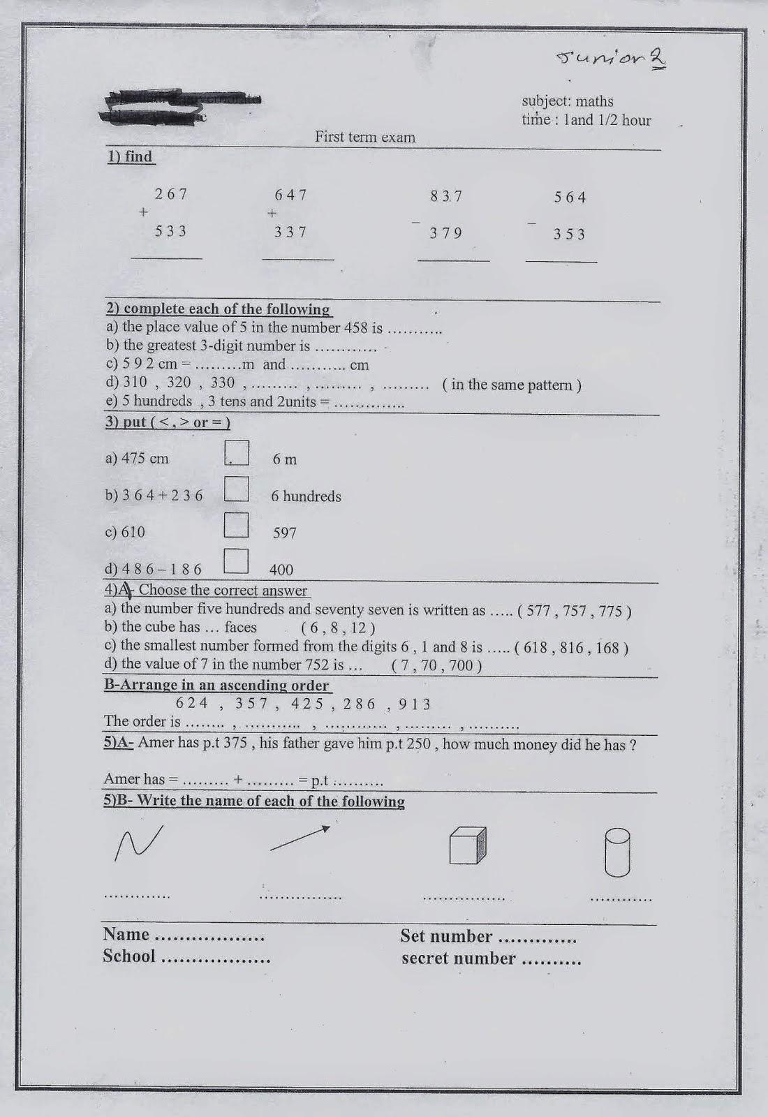 امتحانات كل مواد الثاني الابتدائي الترم الأول 2015 مدارس مصر عربى ولغات scan0072.jpg