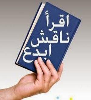 إعلان عن أمسية ثقافية بدار الشباب أرفود على الساعة الرابعة مساء