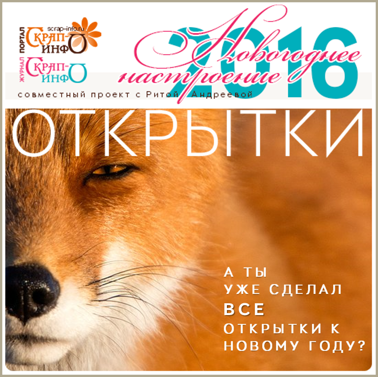 Новогоднее Настроение - 2016
