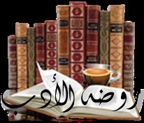 روضة الأدب العربي