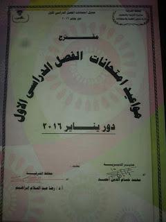 جداول امتحانات الشرقية أول 2016 تفصيلية المنهاج المصري 12373233_15187834617