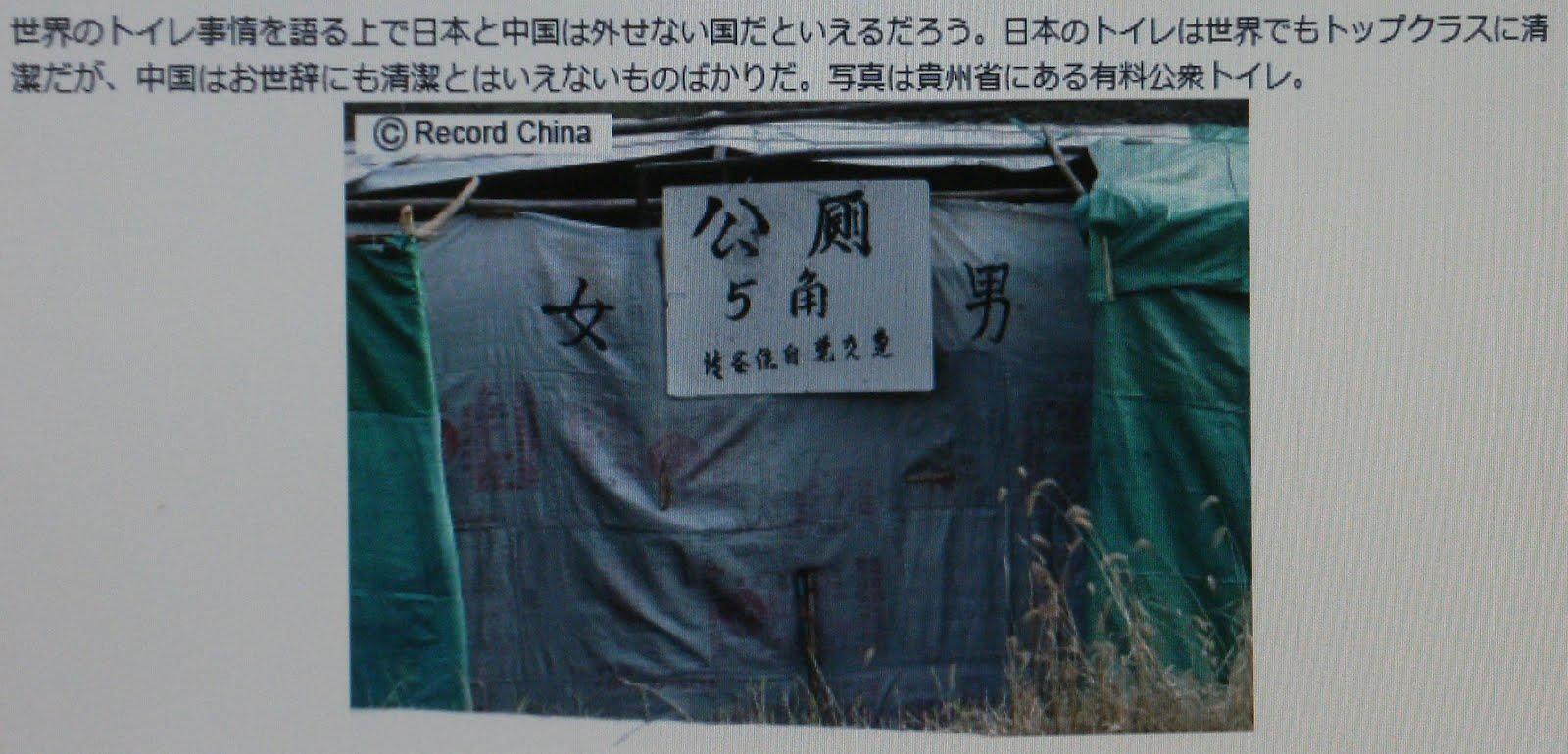 世界のトイレ事情を語るうえで日本と中国は外せない国だといえるだろう。 ...  世界トイレ事情!
