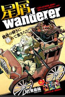 [打見佑祐] 星屑wanderer