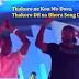 Thakoro Na Kan Ma Jola, Thakoro Dil Na Bhola MP3 Video Song Download & Lyrics