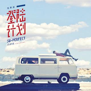 [Album] 登錄計畫 - 汪蘇瀧 (Silence Wang)