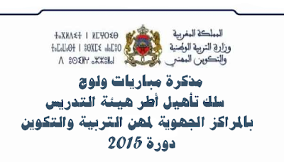 مذكرة مباريات ولوج سلك تأهيل أطر هيئة التدريس بالمراكز الجهوية لمهن التربية والتكوين (دورة 2015)