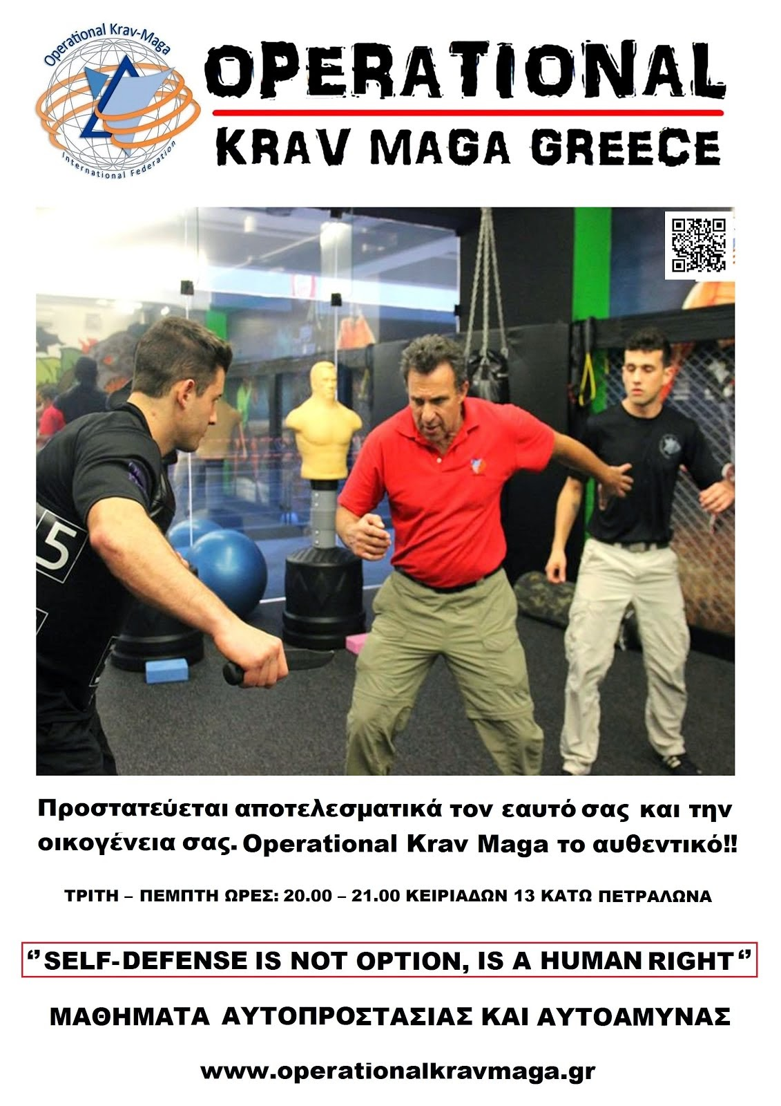 OPERATIONAL KRAV MAGA GREECE