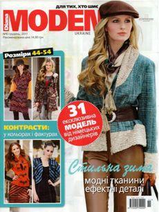 Diana Moden №6 2011 Украина