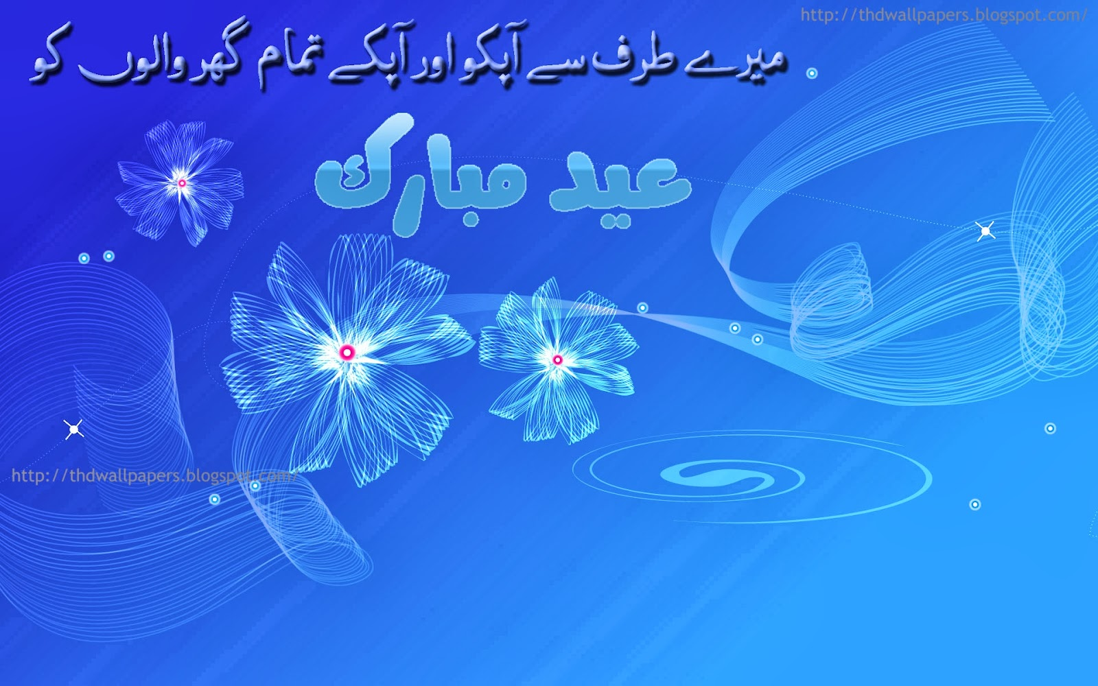 Stylish Eid ul Adha Mubarak Greeting eCards Wishes