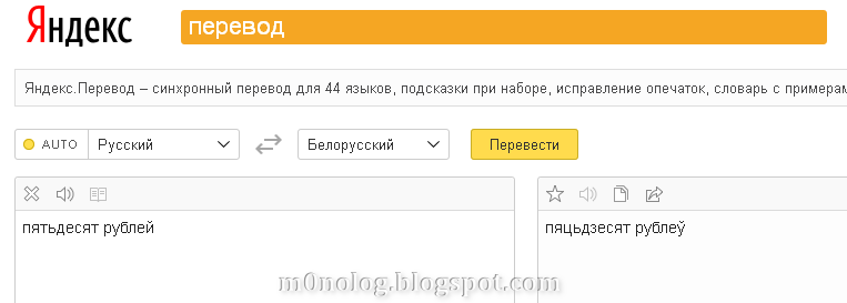 """Как перевёл на белорусский язык """"пятьдесят"""" Яндекс-переводчик"""