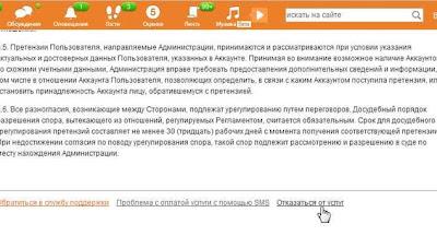 Удаление страницы с сайта Одноклассники