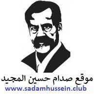 موقع الرئيس صدام حسين المجيد