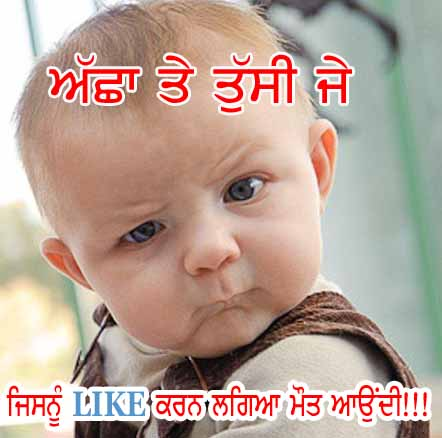 funny punjabi comments wallpaper 2013 free for facebook