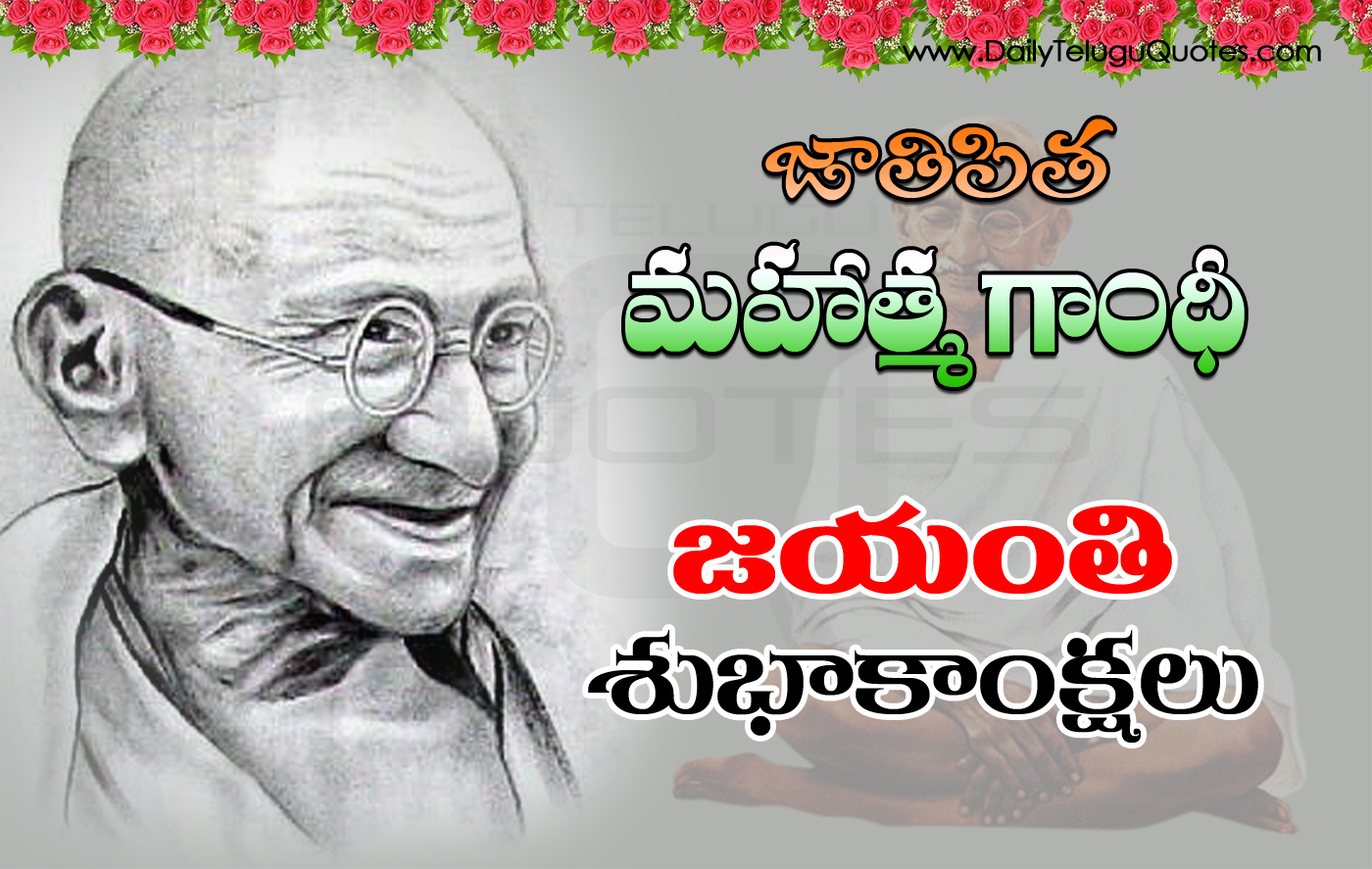 Gandhi Jayanthi Wallpaper And Greetings In Telugu 2015