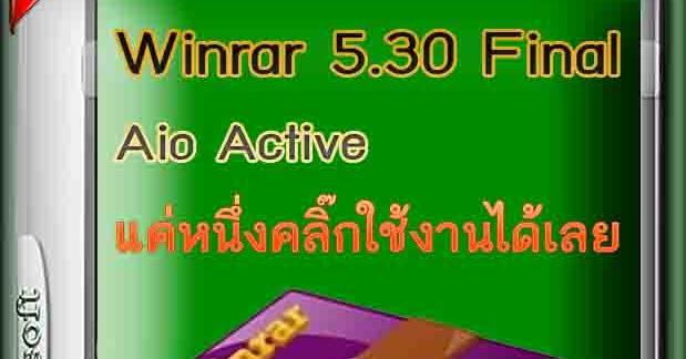 Winrar 5.30 Final Aio Active ...