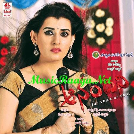 Aanandini Telugu Mp3 Songs Download