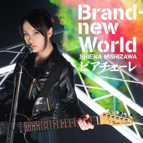 [Single] 西沢幸奏 – Brand-new World/ピアチェーレ (2015.11.11/MP3/RAR)