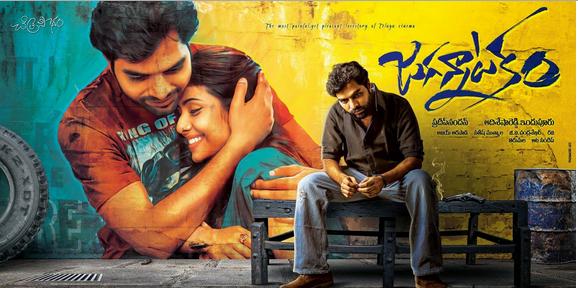 Jagannatakam (2015) Telugu Mp3 Songs
