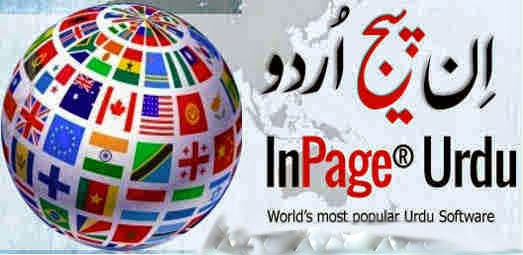 Urdu InPage 2009 Professional Features