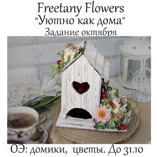ОЭ Домики Цветы