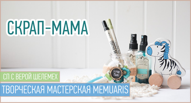 скрап мама