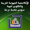 الأكاديمية الجهوية للتربية والتكوين جهة سوس ماسة درعة