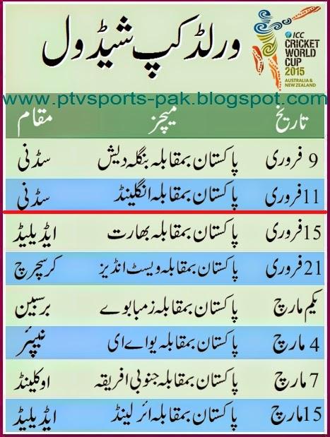 ... Icc-world-cup-2015-pakistani-team-matches-schedule-world-cup-2015.jpg