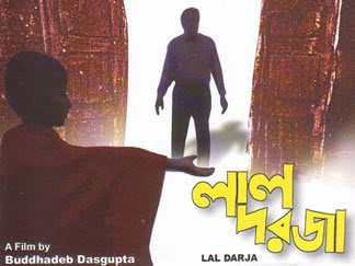 Lal Darja (1997) - Bengali Movie
