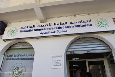 افتتاح ملحقة التعاضدية العامة للتربية الوطنية بحي السدري بالدار البيضاء